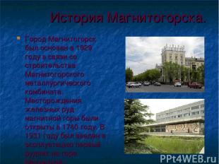 История Магнитогорска. Город Магнитогорск был основан в 1929 году в связи со стр