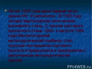 Летом 1932 года дала первый чугун домна №2 «Комсомолка». В 1933 году четыре март