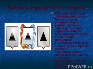 Символы города Магнитогорска. 29 января 2003 года собрание депутатов г. Магнитог