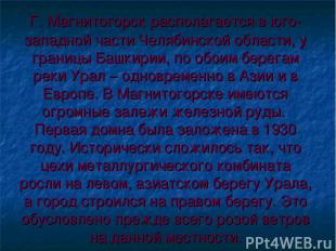 Г. Магнитогорск располагается в юго-западной части Челябинской области, у границ