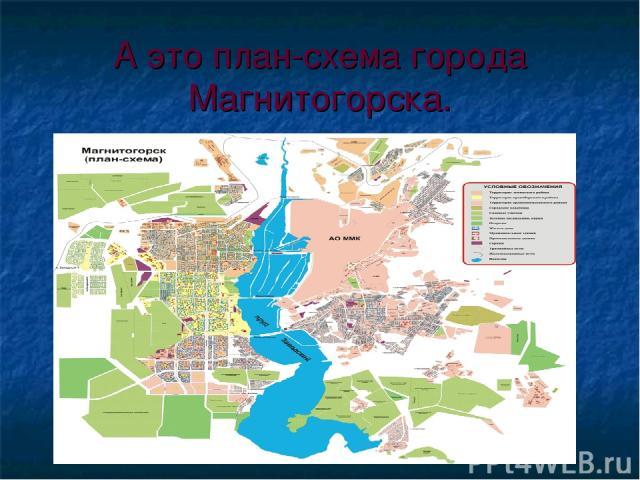 А это план-схема города Магнитогорска.