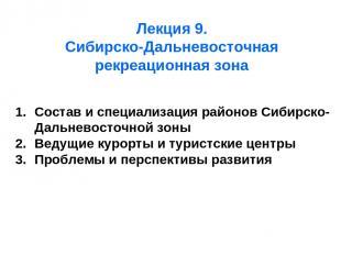 Лекция 9. Сибирско-Дальневосточная рекреационная зона Состав и специализация рай