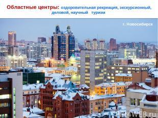Областные центры: оздоровительная рекреация, экскурсионный, деловой, научный тур