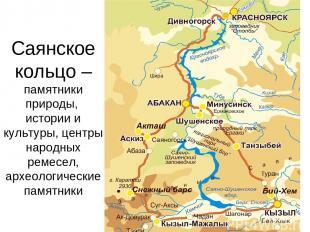 Саянское кольцо – памятники природы, истории и культуры, центры народных ремесел