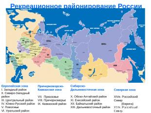 Рекреационное районирование России Европейская зона I. Западный район II. Северо