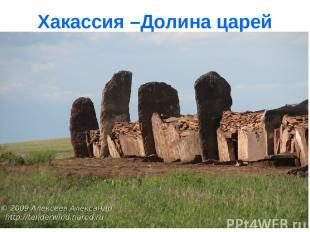 Хакассия –Долина царей