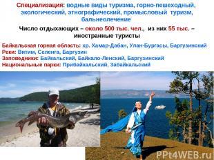 Байкальская горная область: хр. Хамар-Дабан, Улан-Бургасы, Баргузинский Реки: Ви