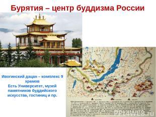 Бурятия – центр буддизма России Ивогинский дацан – комплекс 9 храмов Есть Универ