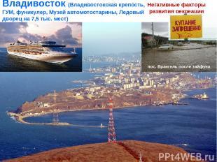 Владивосток (Владивостокская крепость, ГУМ, фуникулер, Музей автомотостарины, Ле