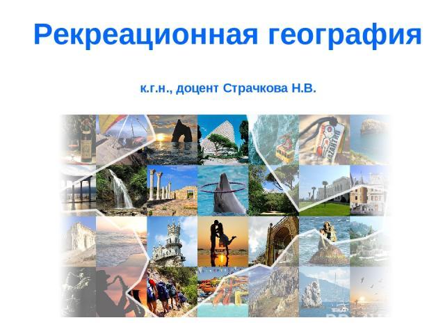 Рекреационная география к.г.н., доцент Страчкова Н.В.