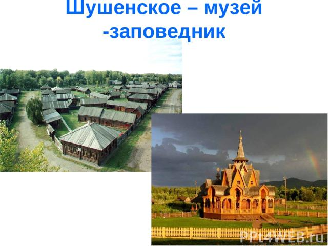 Шушенское – музей -заповедник