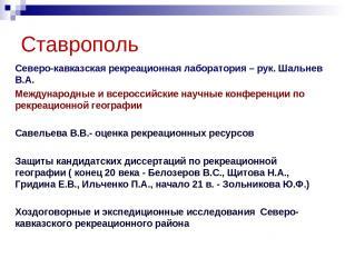 Ставрополь Северо-кавказская рекреационная лаборатория – рук. Шальнев В.А. Между