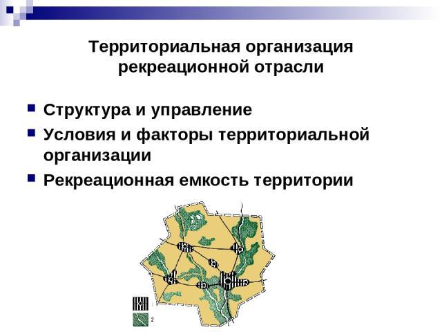 Территориальная организация рекреационной отрасли Структура и управление Условия и факторы территориальной организации Рекреационная емкость территории