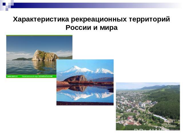 Характеристика рекреационных территорий России и мира
