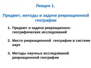 Лекция 1. Предмет, методы и задачи рекреационной географии Предмет и задачи рекр