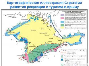Картографическая иллюстрация Стратегии развития рекреации и туризма в Крыму