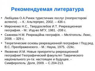 Рекомендуемая литература Любіцева О.А.Ринок туристичних послуг (геопросторові ас