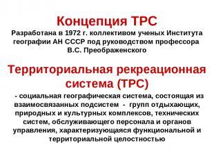 Концепция ТРС Разработана в 1972 г. коллективом ученых Института географии АН СС