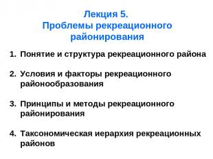 Лекция 5. Проблемы рекреационного районирования Понятие и структура рекреационно