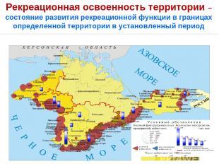 Рекреационная освоенность территории – состояние развития рекреационной функции
