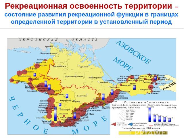 Рекреационная освоенность территории – состояние развития рекреационной функции в границах определенной территории в установленный период