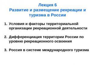 Лекция 6 Развитие и размещение рекреации и туризма в России Условия и факторы те