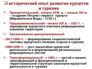 исторический опыт развития курортов и туризма Просветительский - начало XVIII в.