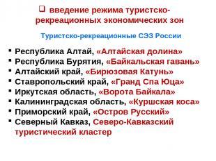 введение режима туристско-рекреационных экономических зон Республика Алтай, «Алт