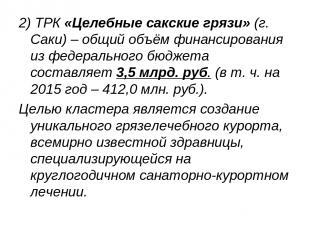 2) ТРК«Целебные сакские грязи»(г. Саки) – общий объём финансирования из федера
