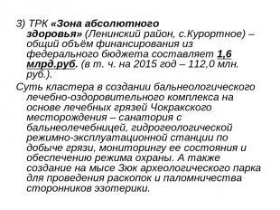3) ТРК«Зона абсолютного здоровья»(Ленинский район, с.Курортное) – общий объём