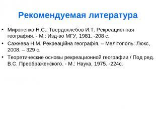 Рекомендуемая литература Мироненко Н.С., Твердохлебов И.Т. Рекреационная географ