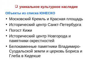 уникальное культурное наследие Объекты из списка ЮНЕСКО Московский Кремль и Крас