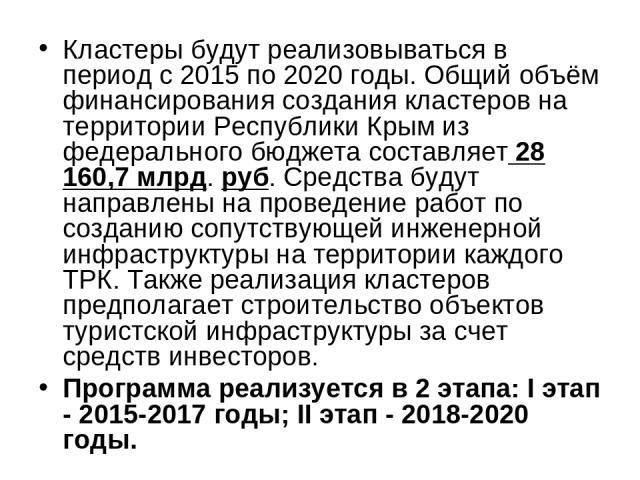 Кластеры будут реализовываться в период с 2015 по 2020 годы. Общий объём финансирования создания кластеров на территории Республики Крым из федерального бюджета составляет28 160,7 млрд.руб. Средства будут направлены на проведение работ по созданию…