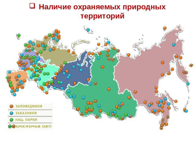 Наличие охраняемых природных территорий