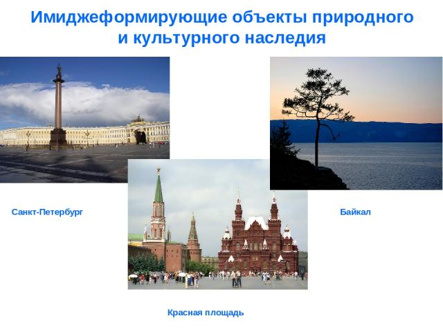 Имиджеформирующие объекты природного и культурного наследия Санкт-Петербург Красная площадь Байкал
