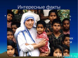 Интересные факты Мать Тереза, посвятившая свою жизнь служению бедным и больным л