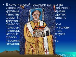 В христианской традиции святых на иконах и полотнах изображают обычно с круглым