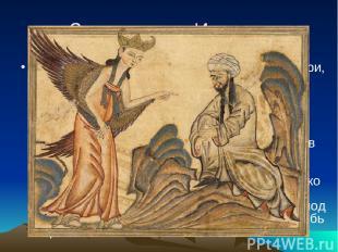 Зарождение Ислама Согласносборнику хадисовимамааль-Бухари, в месяцРамадан61