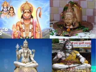 Смысл : Большинство индуистов признают божественную реальность, которая творит,