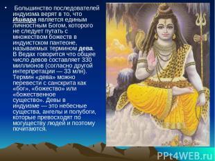 Большинство последователей индуизма верят в то, что Ишвара является единым личн