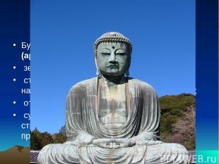 Священные писания: Будда вывелчетыре благородные (арийские) истины: земная жизн