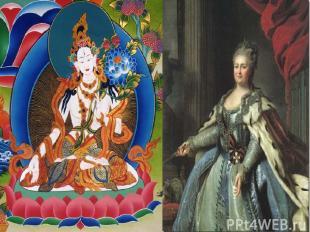 Интересные факты : В буддизме Тарой называют женщину-бодхисаттву, достигшую сове
