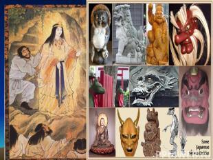 Основа синтосостоит в обожествлении природных сил и явлений и поклонении им. Сч