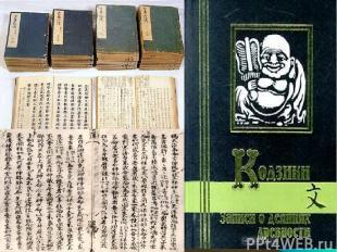 Священная книга : Кодзикикрупнейший памятникдревнеяпонскойлитературы, один из