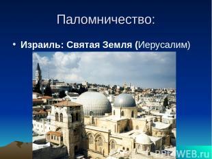 Паломничество: Израиль: Святая Земля (Иерусалим)