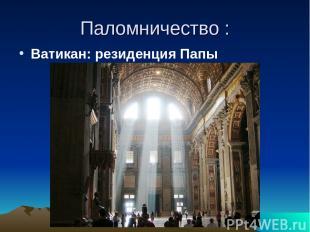 Паломничество : Ватикан: резиденция Папы