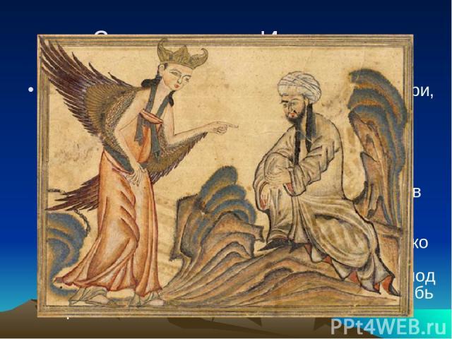 Зарождение Ислама Согласносборнику хадисовимамааль-Бухари, в месяцРамадан610 года, когда пророкуМухаммедубыло 40 лет, во время уединения в пещереХирак нему явился ангелДжабраили продиктовал ему первые пять аятов Корана. Ислам распространи…