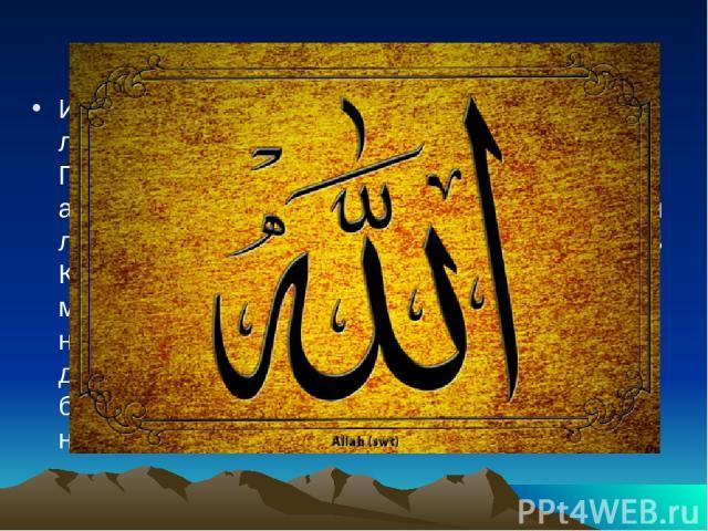 Смысл : Исламское вероучение учит тому, что все люди на земле равны. Опираясь на фразу Пророка Мухаммеда: «Нет разницы между арабом и неарабом, между белым и чёрным, и люди равны между собой как зубцы гребня». В Коране говорится: «Воистину, Мы созда…