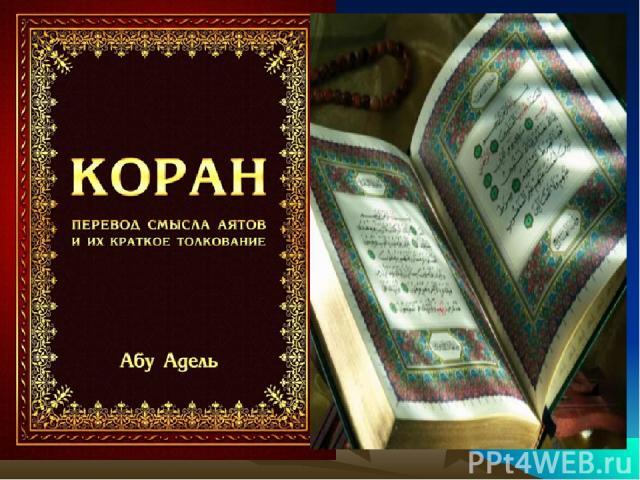 Священная книга : Главная священная книга ислама—Коран. В Коране насчитывается 114сур(глав) разной длины (от 3 до 286 айатов, от 15 до 6144 слов. Все суры разделены нааяты(стихи). Коран содержит в себе основные принципы и идеи вероучения Муха…