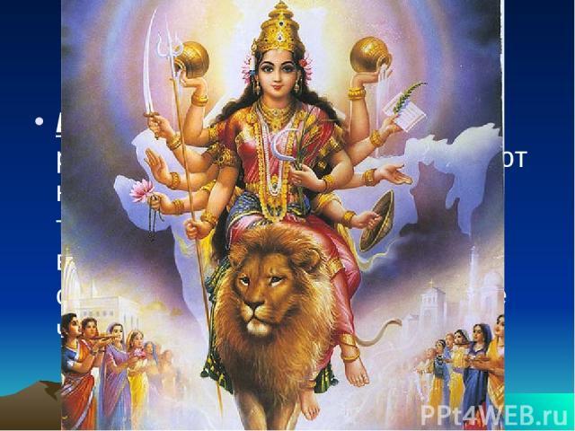 Религия: ИНДУИЗМ Индуи зм— одна изиндийских религий, которую часто описывают как совокупность религиозных традицийи философских школ, возникших наИндийском субконтиненте и имеющих общие черты.